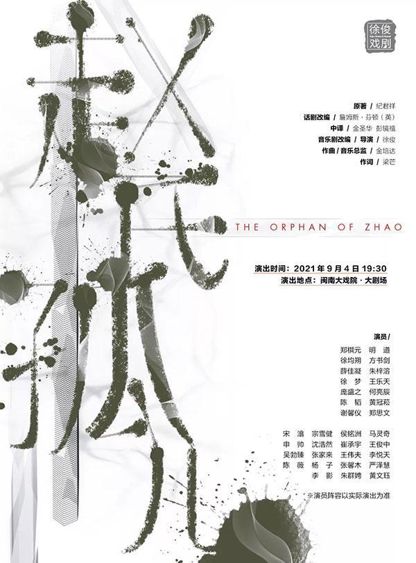 【厦门站】原创音乐剧《赵氏孤儿》