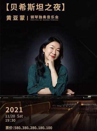 """贝希斯坦之夜"""" 黄亚蒙钢琴独奏音乐会"""