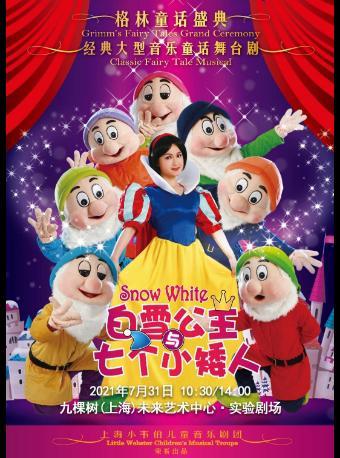 【上海站】格林童话盛典梦幻经典音乐童话舞台剧《白雪公主和七个小矮人》