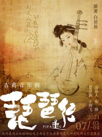 【西安站】「原著:白居易」大型唐诗古典音乐剧《琵琶行》