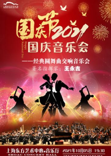 《国庆音乐会》 经典圆舞曲交响音乐会