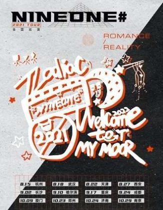 【天津站】「乃万NINEONE」《Romance/Reality 》2021全国巡演 LVH
