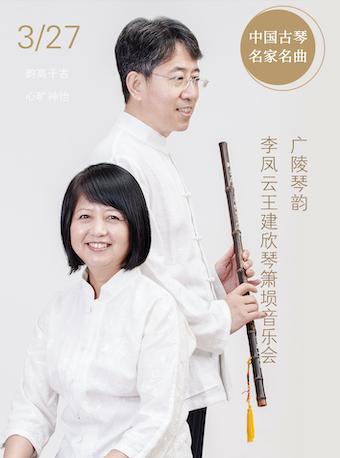 廣陵琴韻李鳳云王建欣琴蕭塤音樂會