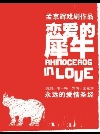 「导演:孟京辉」话剧《恋爱的犀牛》
