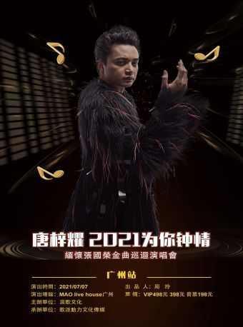 唐梓耀 缅怀张国荣金曲演唱会LVH