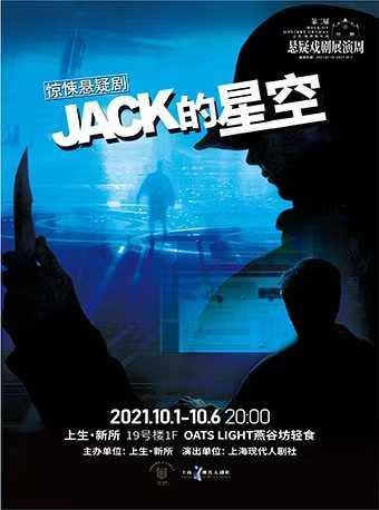 蔡骏悬疑名作《JACK的星空》