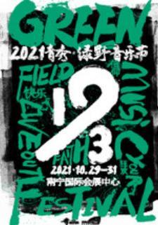 2021青秀·绿野音乐节