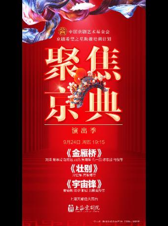 京剧《金雁桥》《壮别》《宇宙锋》