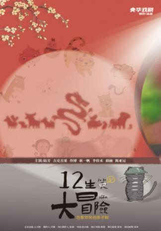 【长沙站】合家欢民俗亲子剧《十二生笑大冒险》