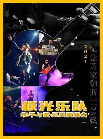 【杭州站】「极光乐队」《2021和平与爱·纪念家驹逝世28载》巡演