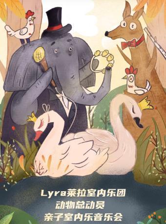 【上海站】动物总动员-亲子室内音乐会