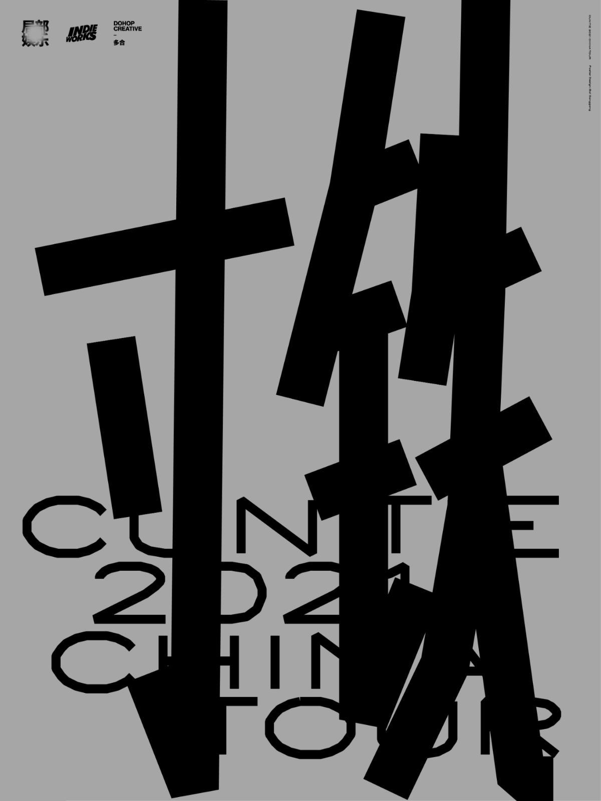 「寸铁(原腰乐队)」巡演