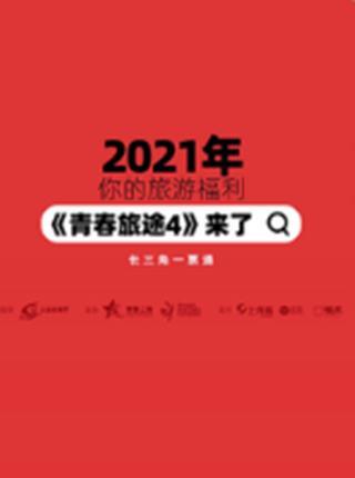 【上海站】2021《青春旅途4》-长三角一本通