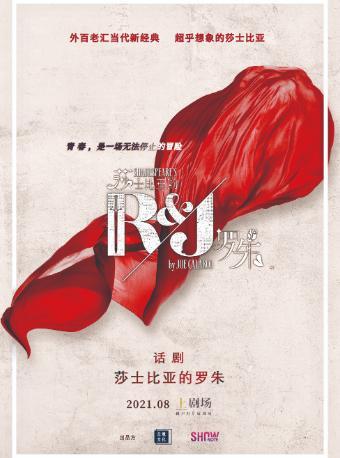 「叶麒圣/高雨晨」话剧《莎士比亚的罗朱》