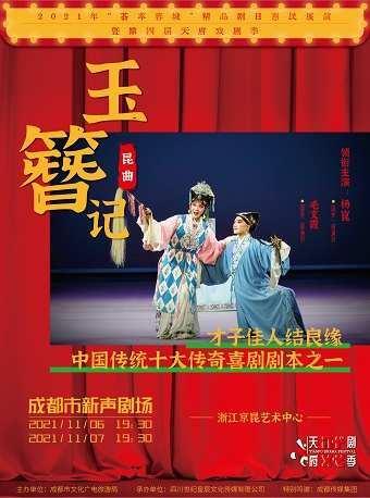 中国十大喜剧昆曲《玉簪记》