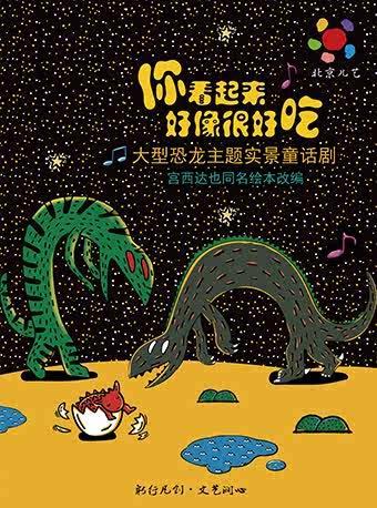 恐龙主题实景童话剧《你看起来好像很好吃》