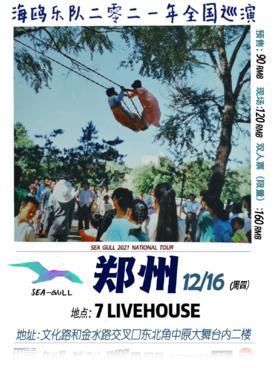 海鸥乐队2021年巡演LVH