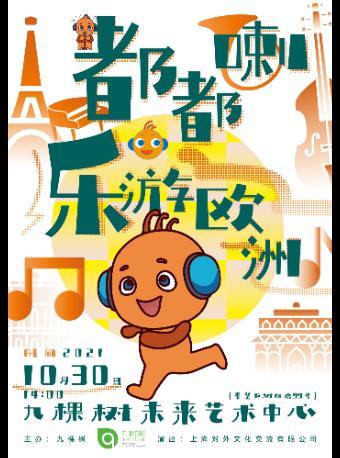 儿童音乐剧《乐游欧洲》