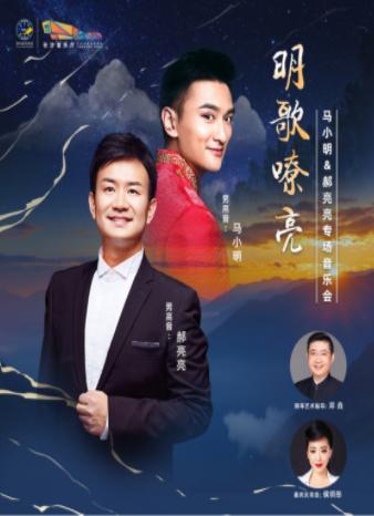 明歌嘹亮—马小明&郝亮亮专场音乐会