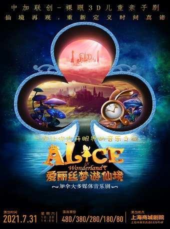 《爱丽丝梦游仙境》中文版