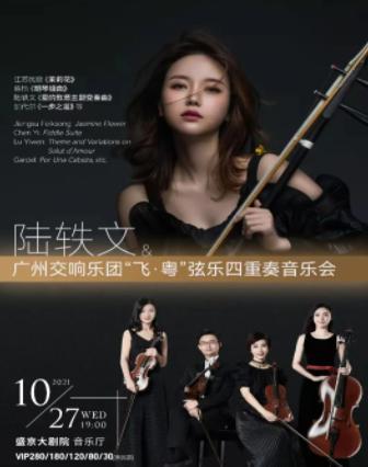 2021沈阳艺术节 陆轶文与广州交响乐团