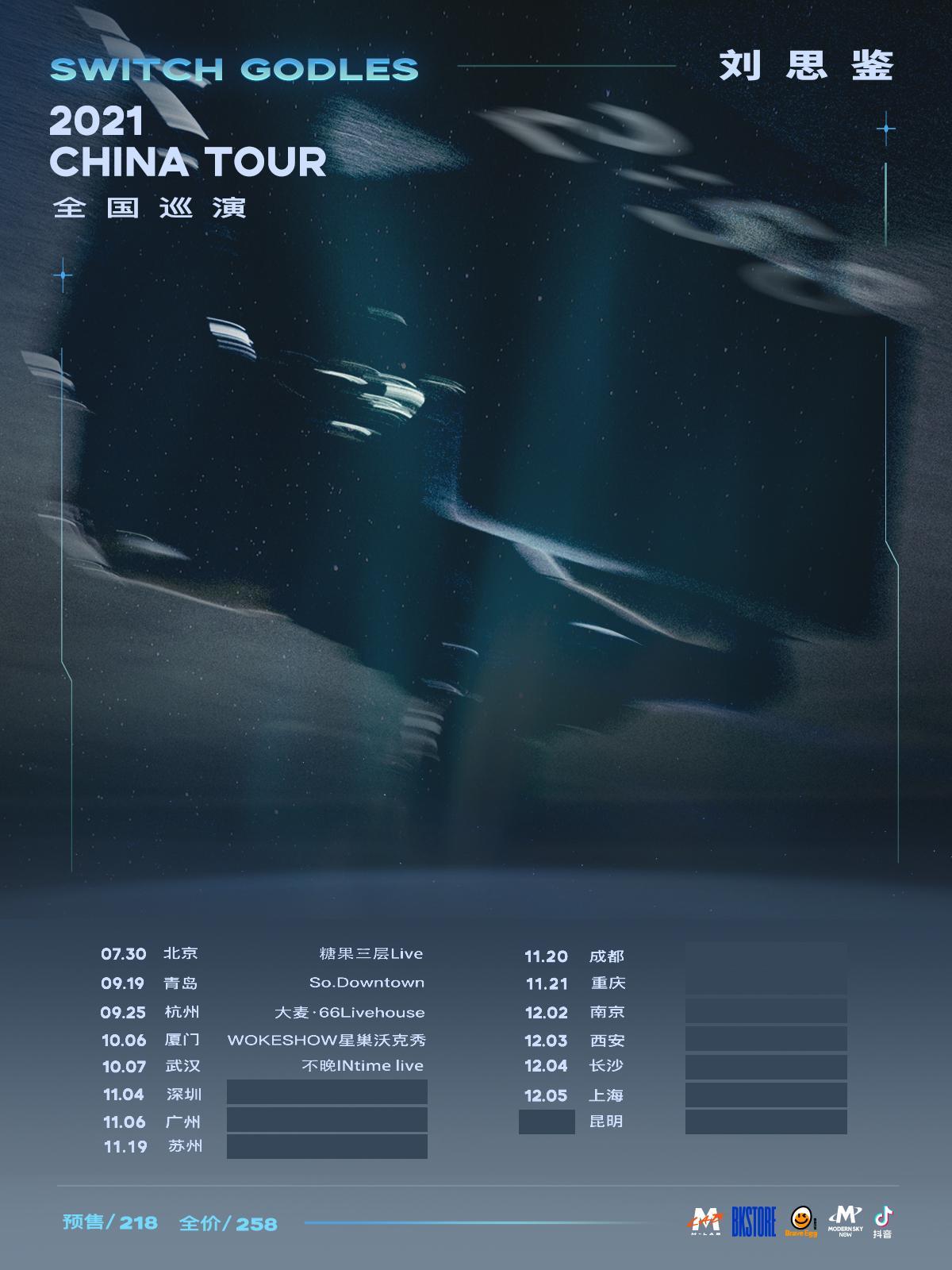 「刘思鉴」2021全国巡演-武汉站