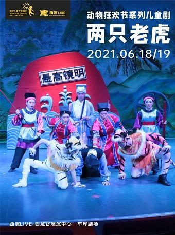 动物狂欢节系列儿童剧《两只老虎》