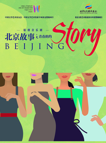 音乐剧《北京故事》