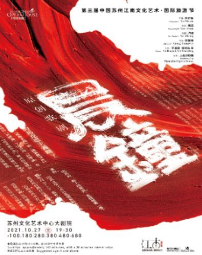 上海歌剧院原创歌剧《晨钟》