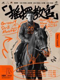 「黄旭」《摇摆教官》2021年巡演-武汉
