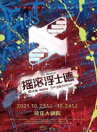 音乐剧《摇滚浮士德》中文版