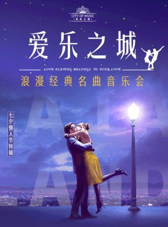 【杭州站】筑乐之城-浪漫经典名曲音乐会《爱乐之城》——七夕情人节特辑