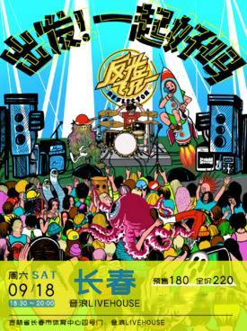【长春站】「反光镜乐队」《出发!一起好吗》2021巡演LVH