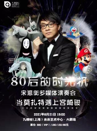 【上海】《80后时光机》 宋思衡多媒体钢琴音乐会