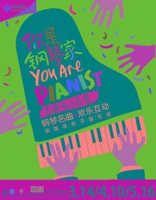【上海站】【古典音乐启蒙钢琴名曲】欢乐互动多媒体亲子音乐会《你是钢琴家》