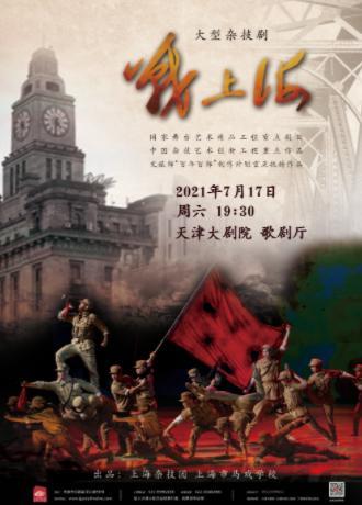 大型杂技剧 《战上海》