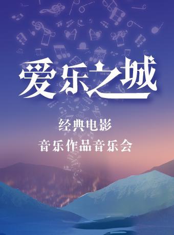 """""""爱乐之城""""浪漫电影名曲新年音乐会"""