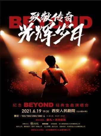 纪念BEYOND经典金曲演唱会