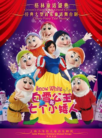 童话舞台剧 《白雪公主和七个小矮人》