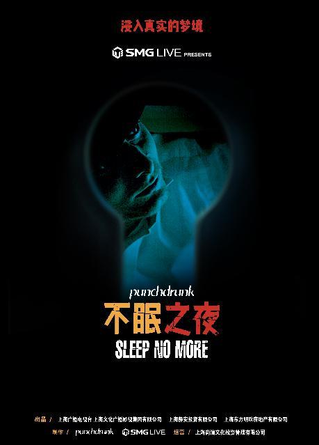 《不眠之夜Sleep No More》