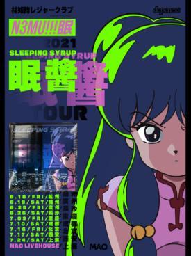 「SLEEPING SYRUP 眠酱」