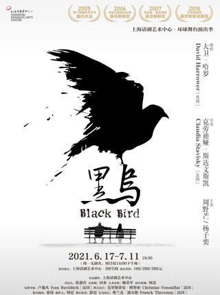 「周野芒/杨子奕」话剧《黑鸟》