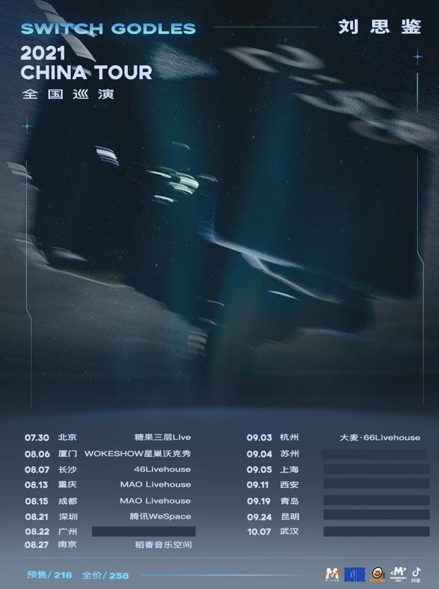 【深圳站】刘思鉴 「 2 : 58 」2021全国巡演LVH