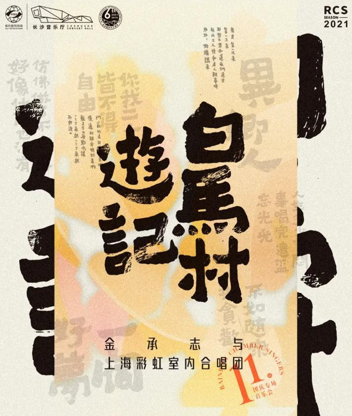 《白马村游记》金承志与上海彩虹室内合唱团