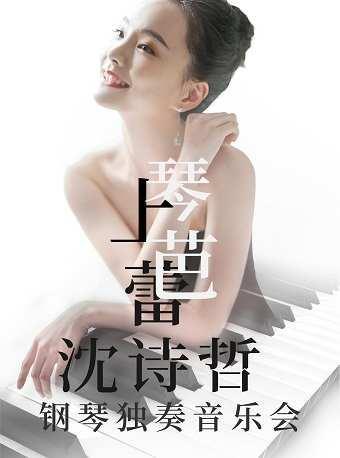 琴上芭蕾--沈诗哲钢琴独奏音乐会