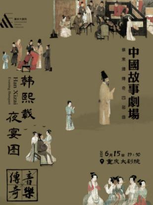 【重庆站】乐剧《韩熙载夜宴图音乐传奇》