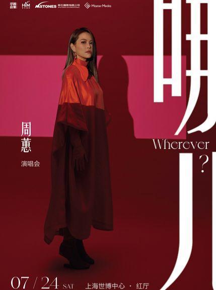 【上海】周蕙「哪儿?Wherever」2021上海演唱会
