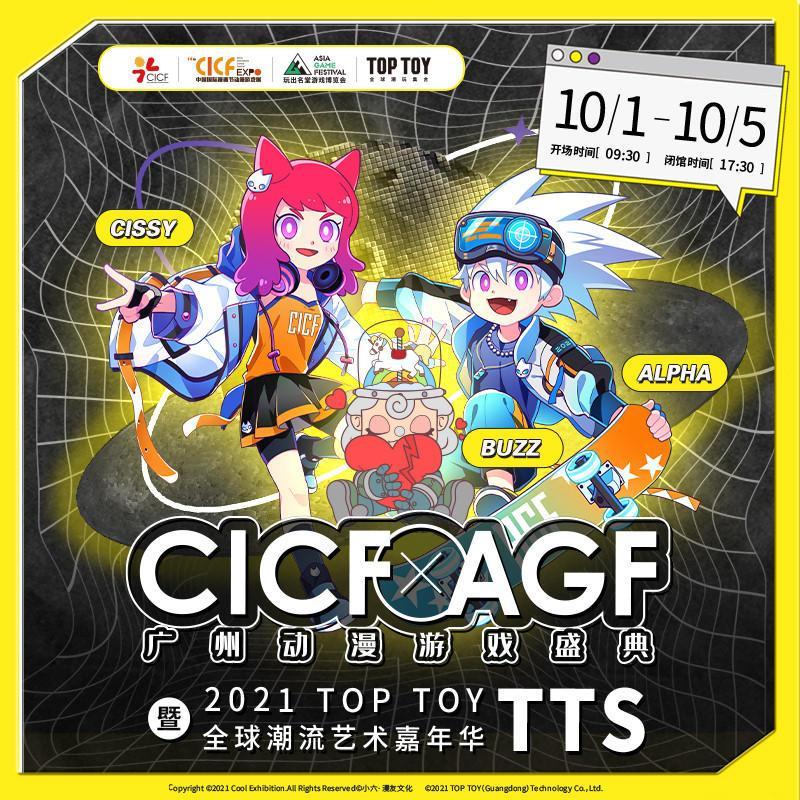 【广州】2021CICF x AGF 展