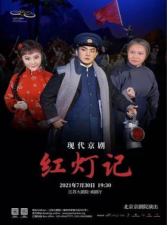 【南京站】北京京剧院京剧《红灯记》