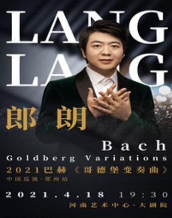 郎朗2021巴赫《哥德堡变奏曲》中国巡演